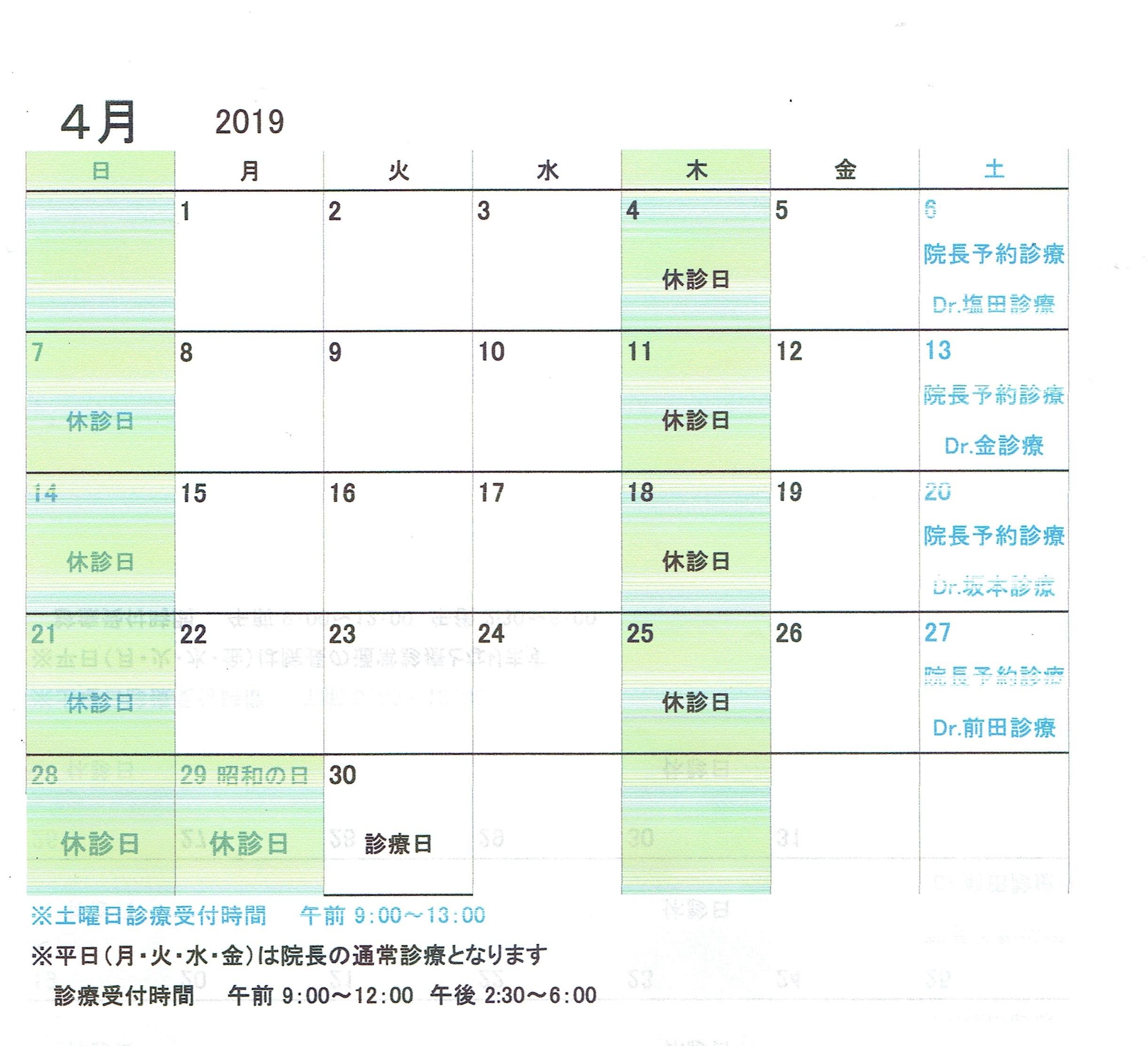 2019 4月カレンダー2