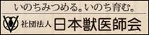 日本獣医師会