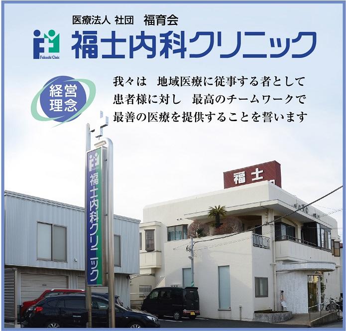 fukushi_pr02