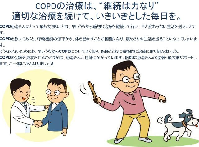 copd10_R