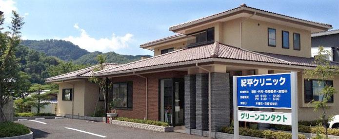 紀平クリニック-TOPページ画像