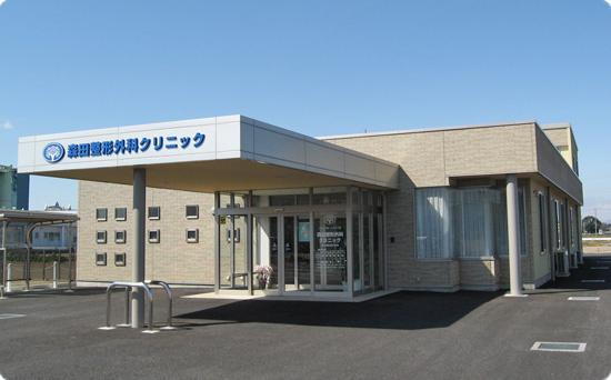 森田整形外科クリニック