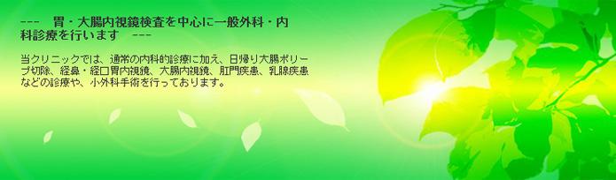 豊田クリニック・TOP画像