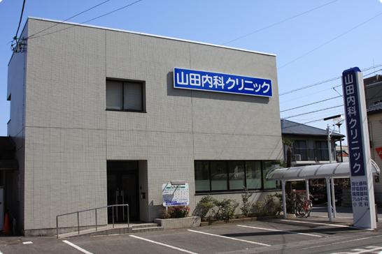 山田内科クリニック