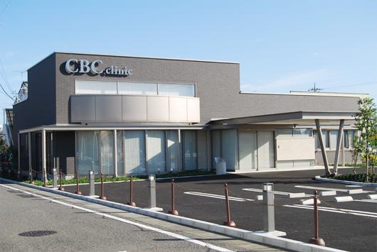 CBCクリニック
