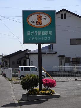 midorigaoka-houmen